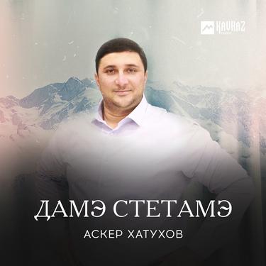 Аскер Хатухов. «Дамэ стетамэ»