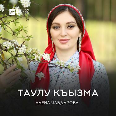 Алена Чабдарова. «Таулу къызма»