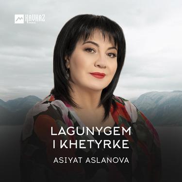 Asiyat Aslanova. «Lagunygem i khetyrke»
