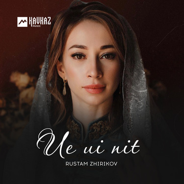 Rustam Zhirikov. «Ue ui nit»