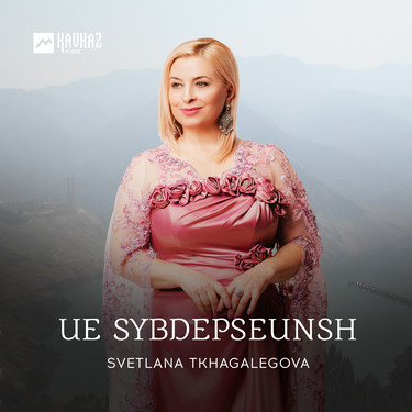 Svetlana Tkhagalegova. «Ue sybdepseunsh»