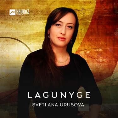 Svetlana Urusova. «Lagunyge»