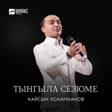 Кайсын Холамханов. «Тынгыла сёзюме»