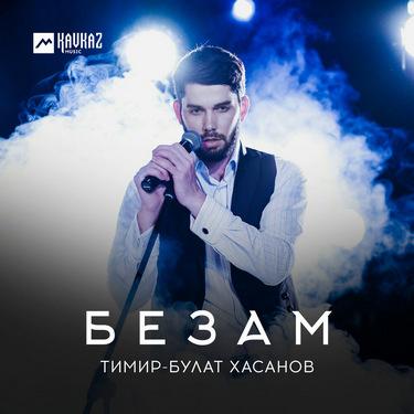 Тимир-Булат Хасанов. «Безам»