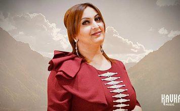 Марина Тедеева презентовала песню «Арфата»