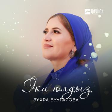 Зухра Булгарова. «Эки юлдыз»