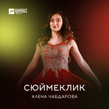 Алена Чабдарова. «Сюймеклик»
