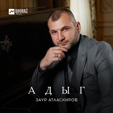 Заур Атласкиров. «Адыг»