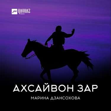 Марина Дзансохова. «Ахсайвон зар»