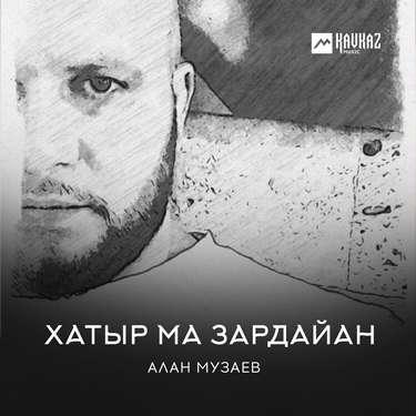 Алан Музаев. «Хатыр ма зардайан»