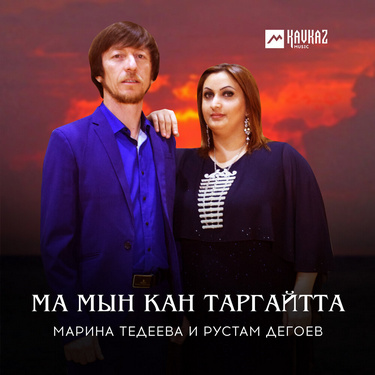 Марина Тедеева, Рустам Дегоев. «Ма мын кан таргайтта»