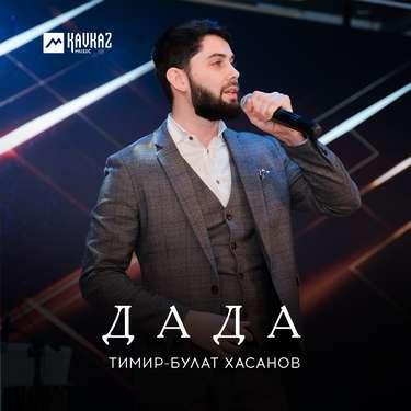 Тимир-Булат Хасанов. «Дада»