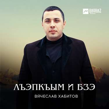 Вячеслав Хабитов. «Лъэпкъым и бзэ»