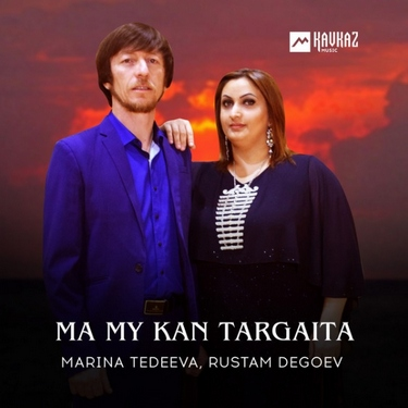 Marina Tedeeva, Rustam Degoev. «Ma my kan targaita»