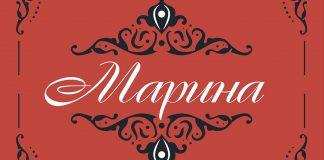 «Марина»: премьера песни о родительской любви