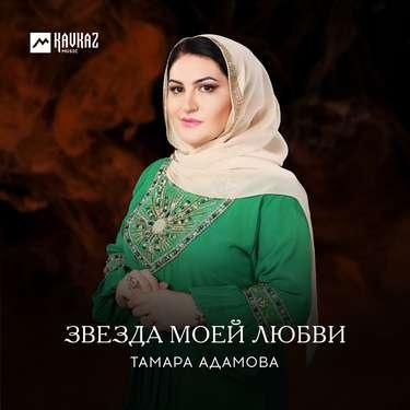 Тамара Адамова. «Звезда моей любви»
