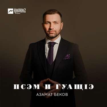 Азамат Беков. «Псэм и гуащIэ»