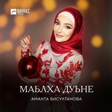 Аманта Бисултанова. «Маьлха дуьне»