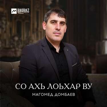 Магомед Домбаев. «Со ахь лоьхар ву»