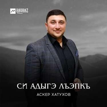 Аскер Хатухов. «Си Адыгэ лъэпкъ»