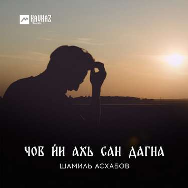 Шамиль Асхабов. «Чов йи ахь сан дагна»
