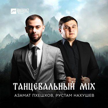 Азамат Пхешхов, Рустам Нахушев. «Танцевальный mix»