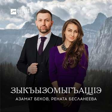 Азамат Беков, Рената Бесланеева. «Зыкъызомыгъащlэ»