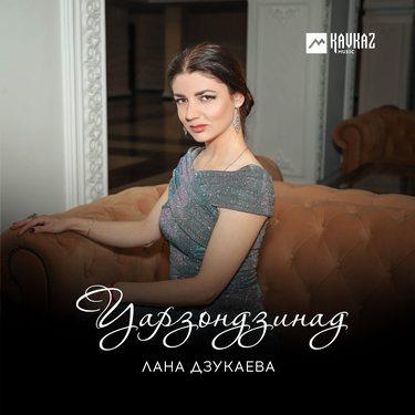 Лана Дзукаева. «Уарзондзинад»