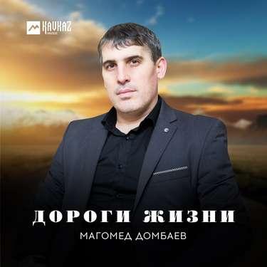 Магомед Домбаев. «Дороги жизни»