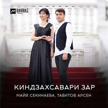 Майя Секинаева, Тавитов Арсен. «Киндзахсавари зар»