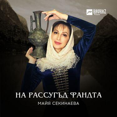 Майя Секинаева «На рассугъд фандта»