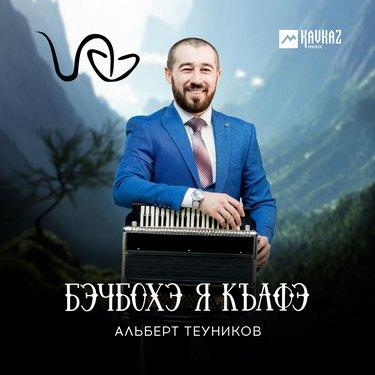 Альберт Теуников. «Бэчбохэ я къафэ»