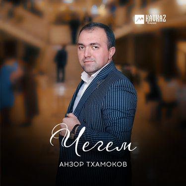 Анзор Тхамоков. «Чегем»