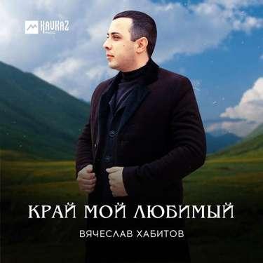 Вячеслав Хабитов. «Край мой любимый»
