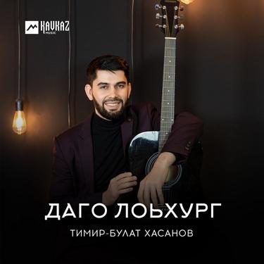 Тимир-Булат Хасанов. «Даго лоьхург»