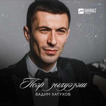 Вадим Хатухов. «Псэр зыхуэзэш»