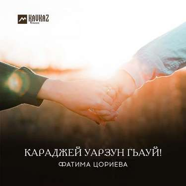 Фатима Цориева. «Караджей уарзун гьауй»