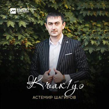 Астемир Шагиров. «Къакlуэ»