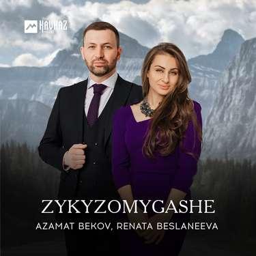 Azamat Bekov, Renata Beslaneeva. «Zykyzomygashe»