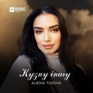 Albina Tokova. «Kyzny Inary»