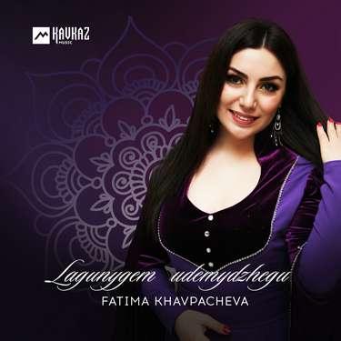 Fatima Khavpacheva. «Lagunygem udemydzhegu»