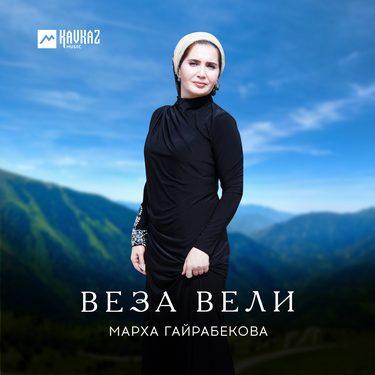 Марха Гайрабекова. «Веза вели»