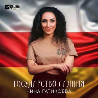 Нина Гатикоева. «Государство Алания»