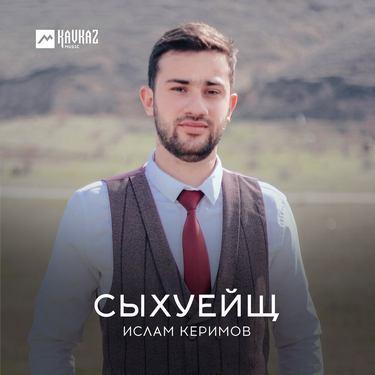 Ислам Керимов. «Сыхуейщ»