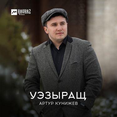 Артур Кунижев. «Уэзыращ»