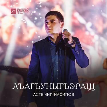 Астемир Насипов. «Лъагъуныгъэращ»