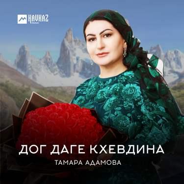 Тамара Адамова. «Дог даге кхевдина»
