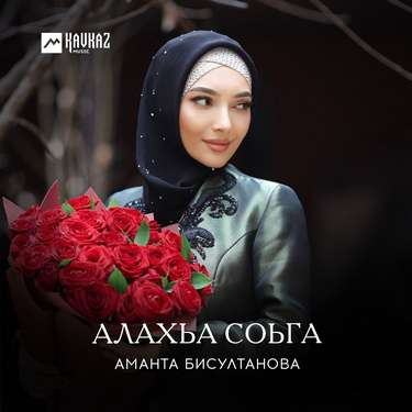 Аманта Бисултанова. «Алахьа соьга»