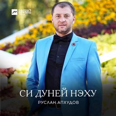 Руслан Апхудов. «Си дуней нэху»