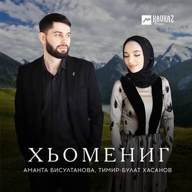 Аманта Бисултанова, Тимир-Булат Хасанов. «Хьомениг»